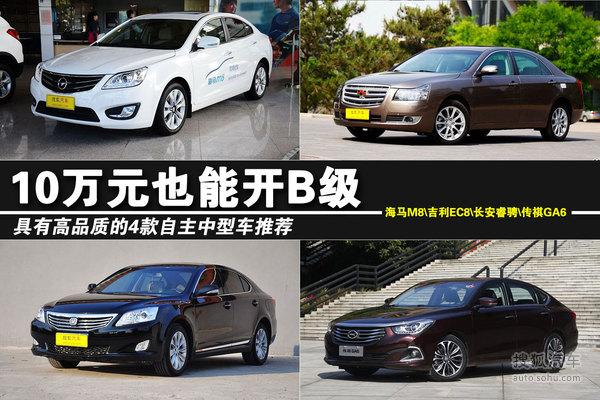 10万元去买B级车 4款优质自主中型车推荐