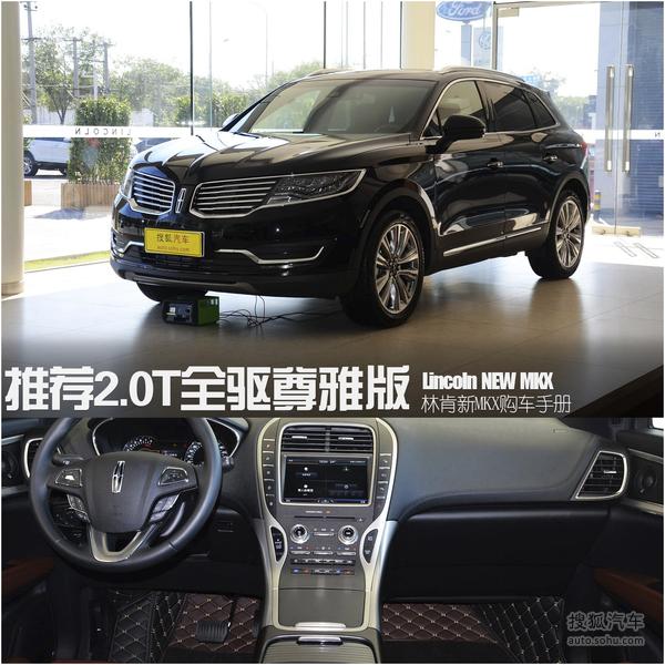 推荐2.0T全驱尊雅版 林肯新MKX购车手册