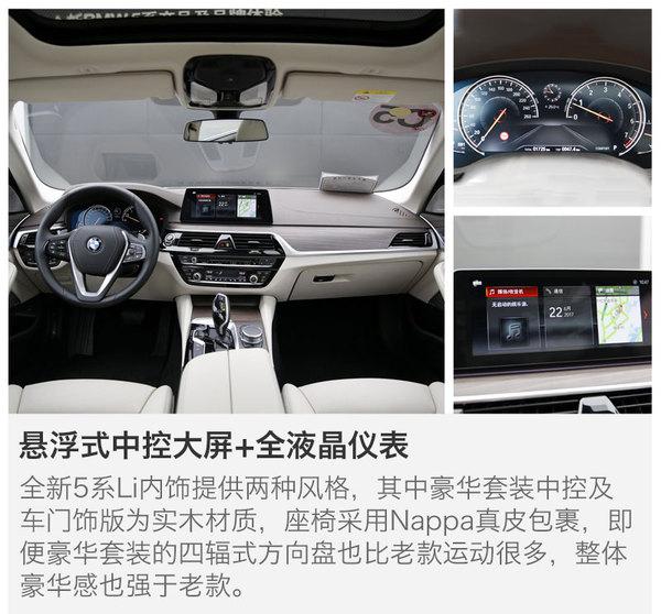 首推530Li尊享型 全新宝马5系Li购车手册