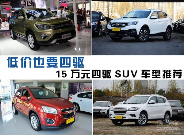 15万元四驱SUV车型推荐