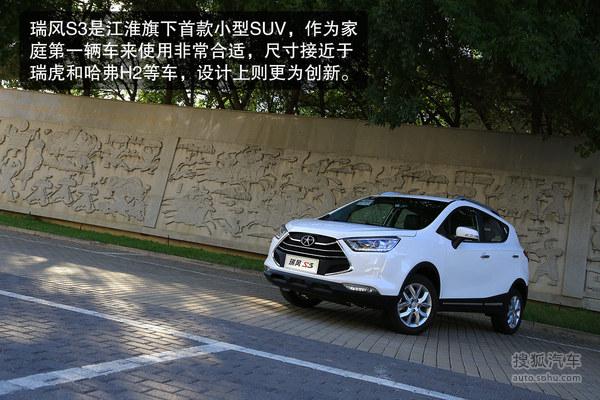 江淮 瑞风S3 实拍 图解 图片
