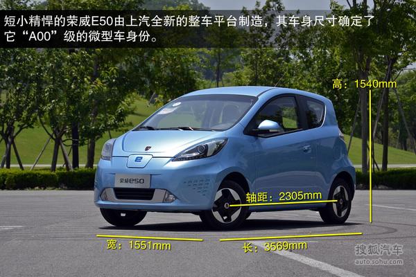 荣威 E50 实拍 图解 图片