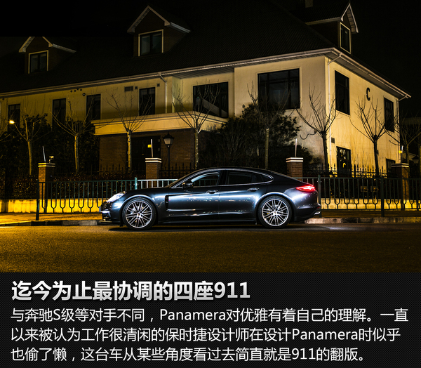 保时捷 Panamera 实拍 其它 图片