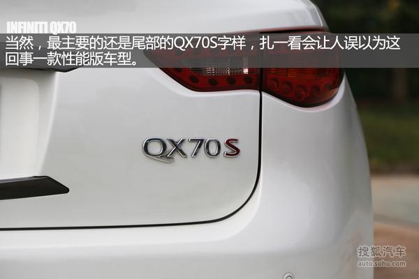 英菲尼迪 QX70 实拍 图解 图片