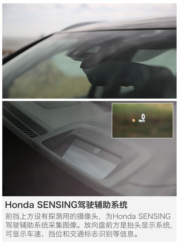 本田 冠道 实拍 图解 图片