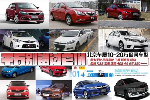 千万别错过它们北京车展10-20万区间车型