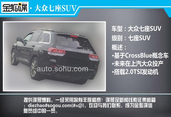 上海大众七座SUV现身