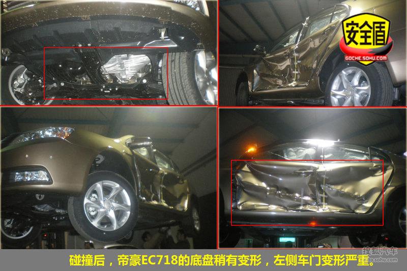2010款帝豪EC8 手动舒适版碰撞测试图解-吉利图片高清图片