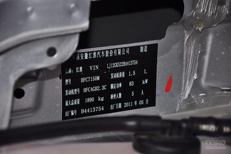 江淮 江淮汽车 和悦rs 2011款江淮和悦rs 1.5vvt手动型高清图片