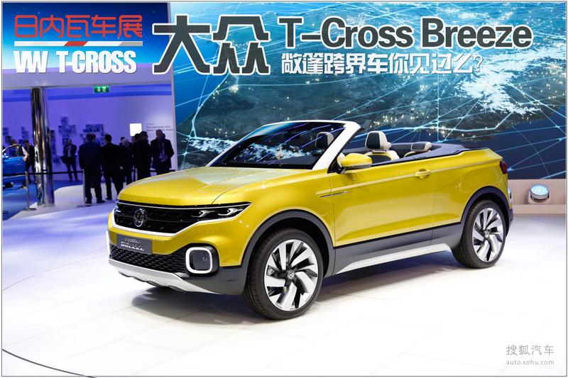 大众T Cross概念车 -大众图片图片