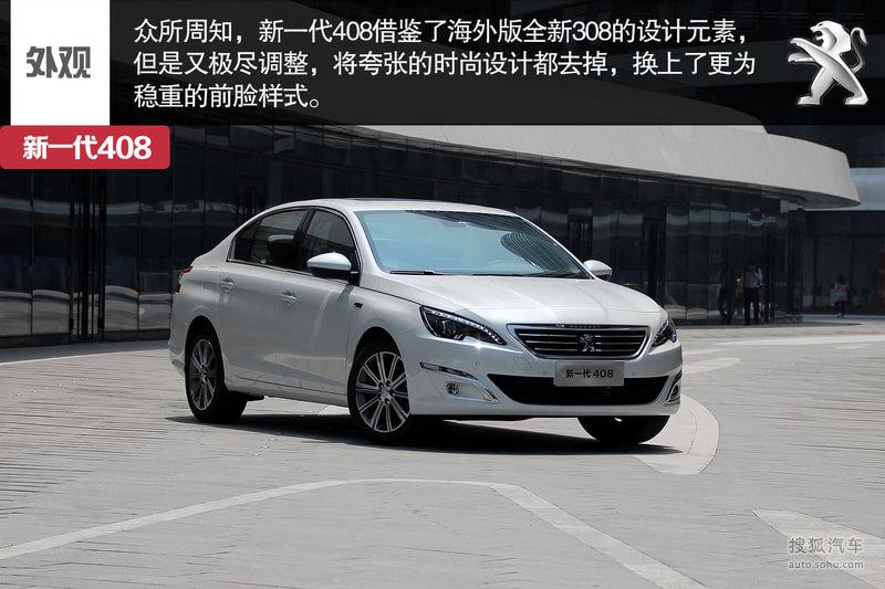 2014 - [Peugeot] 408 II - Page 11 Img3096096_800