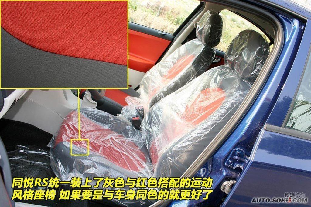 江淮同悦RS2008款1.3L 豪华型图解t272452图片高清图片
