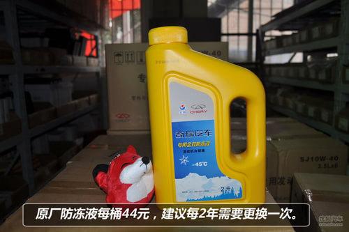 奇瑞QQ3养护费调查 小保175元起高清图片