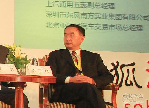 主题研讨二:渠道模式——传承与创新 北京亚运村汽车交易市场总经理迟亦枫