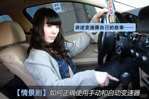 【情景剧】如何正确使用手动/自动变速器