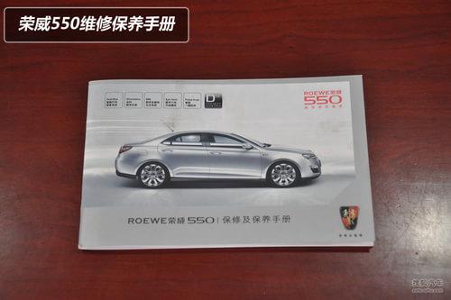 荣威550保养手册