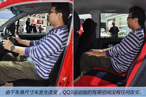 奇瑞 QQ3 实拍 图解 图片