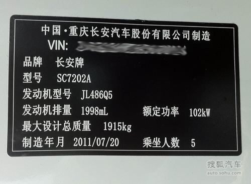 长安B级车CD101贴身实拍谍照