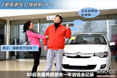 【情景剧】80后夫妻 养爱丽舍省钱全记录