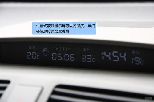 比亚迪 S6 实拍 图解 图片