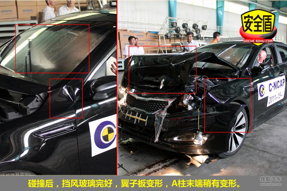 起亚K5碰撞试验图解高清图片