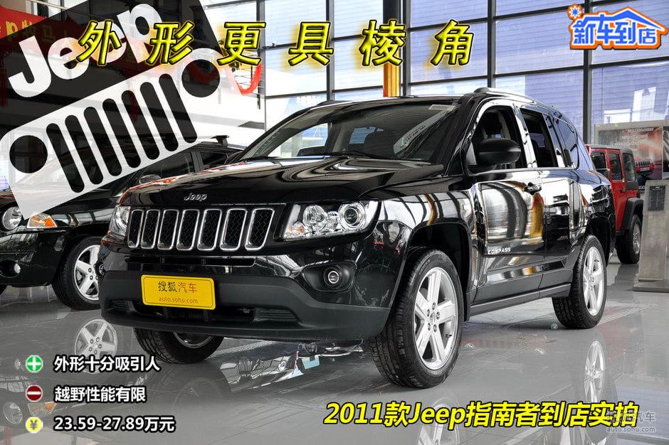 jeep吉普 吉普 指南者 2011款jeep吉普指南者 2.4l豪华导航高清图片