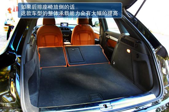 如果后排座椅放倒的话,这款车型的整体承载能力会有大幅的提高.