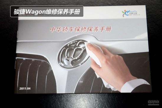 中华 骏捷wagon 高清图片