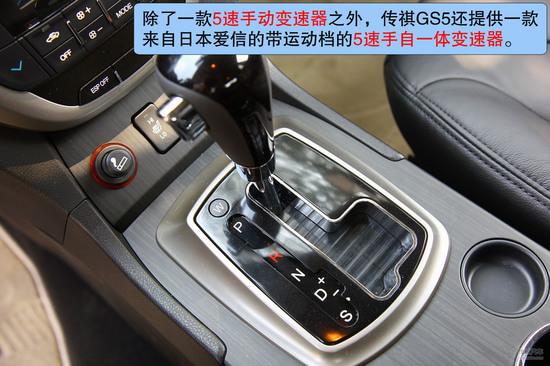 广汽传祺 传祺GS5 实拍 图解 图片