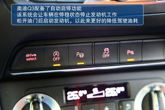奥迪Q3配备了自动启停功能,该系统会让车辆在停稳状态停止发动机工作,松开油门后启动发动机,以此来更好的降低驾驶油耗。不过该系统虽然适用于城市交通,但在拥挤和频繁停车的拥挤道路会让人觉得不舒服。奥迪Q3运动版的标准配置中只有声音提示的倒车雷达,不过可以选配带有影像的倒车辅助系统。