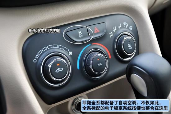 朗逸汽车内的按钮图解