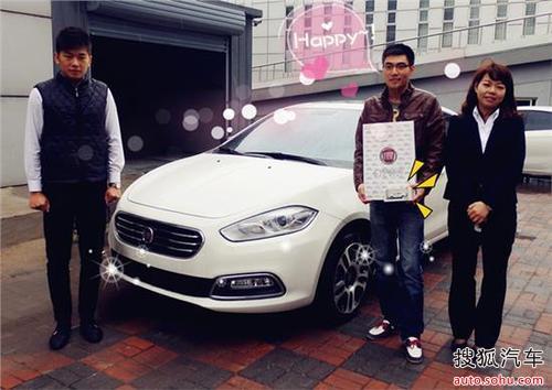 天津首位菲翔周年纪念版车主诞生 高清图片