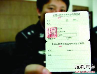补驾驶证需要多少钱_315che为您支招1补证换证简单不用愁
