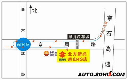北京北方新兴长安铃木汽车销售服务有限责任公司
