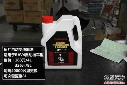丰田rav4全系车型保养配件价格表 零件项目 零件费 工时费(元) 机油 1