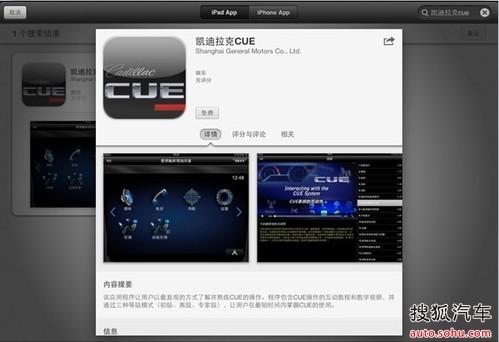 凯迪拉克CUE中文版APP登陆苹果商店