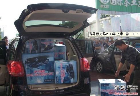 海马普力马2014款上市 售8.38 10.98万元