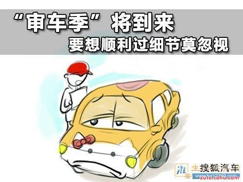 车身贴画将影响车主正常审车.   2、车身太脏   易忽略级别:高清图片
