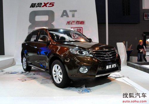 广西车展 陆风x5 8at预售12.18万起 广西江 高清图片
