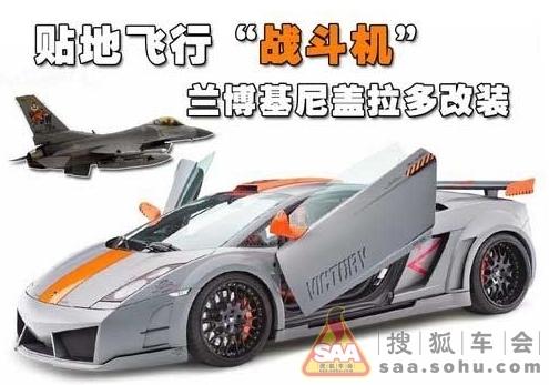改装兰博基尼盖拉多 多处战斗机外形设计元素 搜狐车会 高清图片