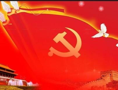 七月一日党的生日--向论坛的好党员们致敬!