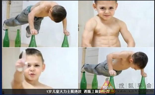 7岁儿童大力士展绝技 酒瓶上做俯卧撑