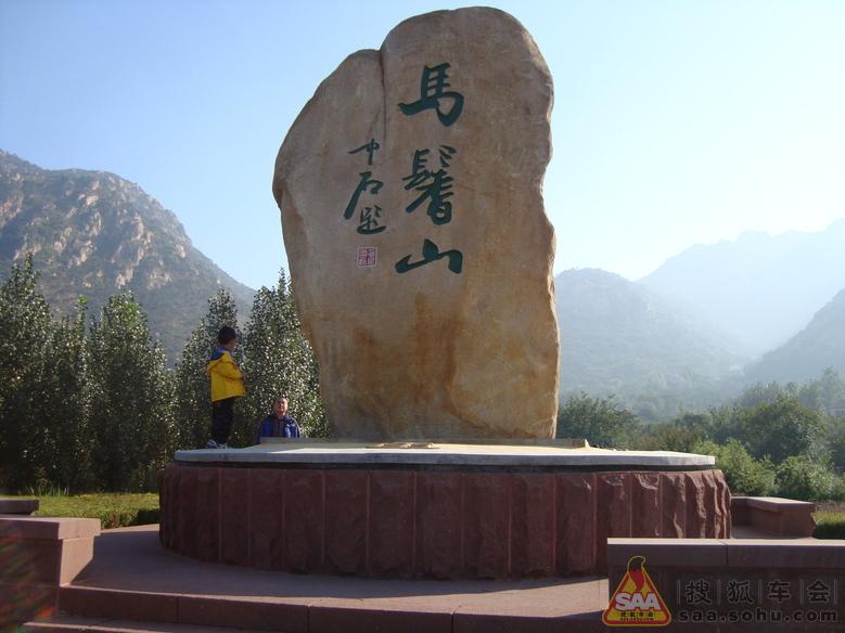 马髻山风景区,是蒙山沂水锦绣山川中一颗璀璨的明珠,?#27426;?#32474;丽的奇葩.