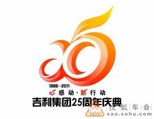 周年庆典徽标