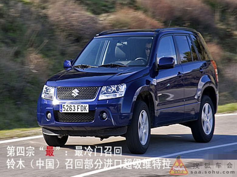 召回事件 北京马自达6论坛 汽车论坛 搜狐车友会高清图片