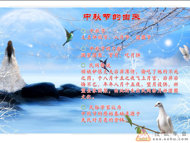 中秋的来历-中秋节的由来