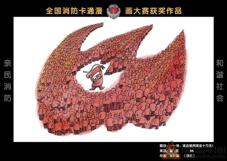 【119全国消防日小学生班队qqt】