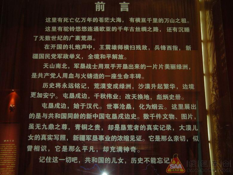 参观新疆石河子市作者博物馆机械v作者手册第五版军垦