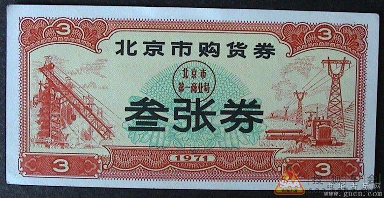 改革开放前票证年代的月经带票券_哈尔滨车友