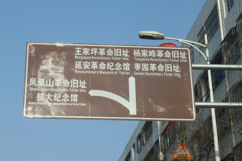 延安三道巷小姐_